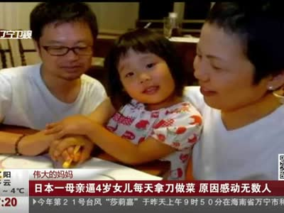 [视频]癌症母亲逼4岁女儿每天拿刀做菜 原因让人泪奔