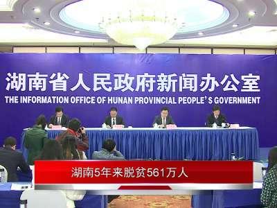 [新闻发布会]湖南5年来脱贫561万人