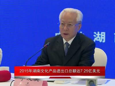 [新闻发布会]2015年湖南文化产品进出口总额达7.25亿美元