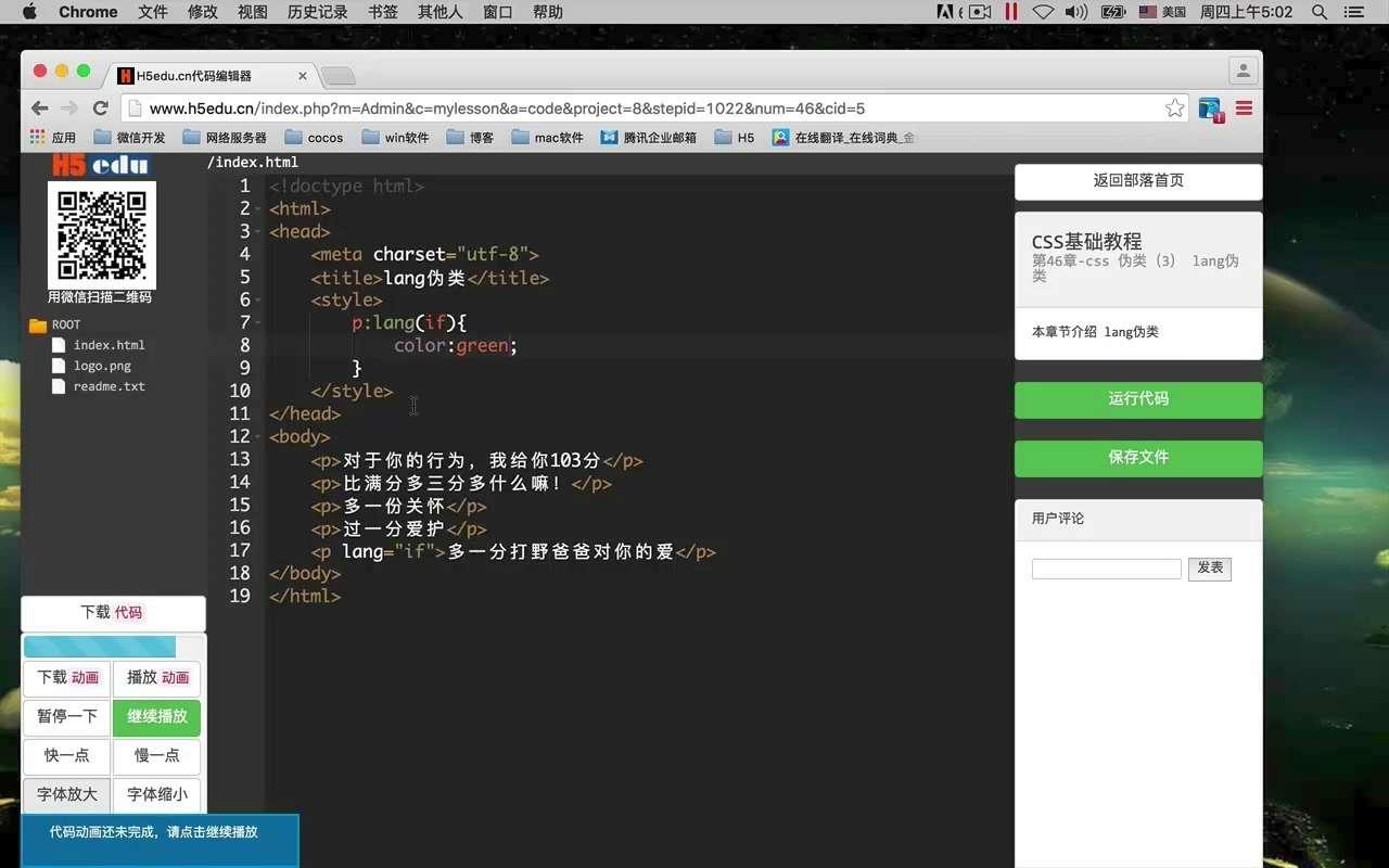 H5edu-HTML5开发教程-CSS 伪类(3) lang伪类-046