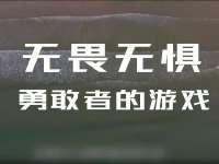 """无所畏惧!重新出发!2016第六届""""潮人杯""""国际帆船赛宣传片"""