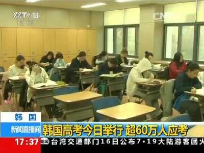 [视频]韩国高考今日举行 超60万人应考