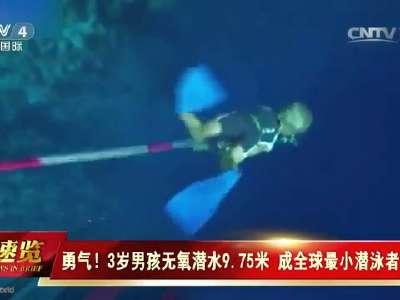 [视频]3岁男孩无氧潜水9.75米 成全球最小潜泳者