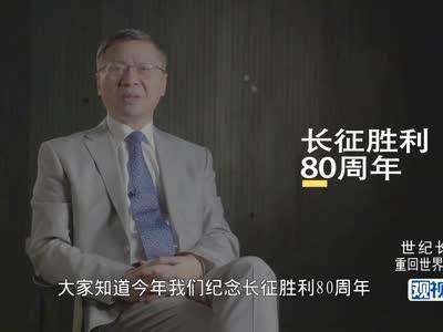 [视频]世纪长征:重回世界之巅