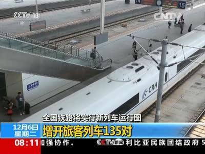 [视频]全国铁路将实行新列车运行图:增开旅客列车135对
