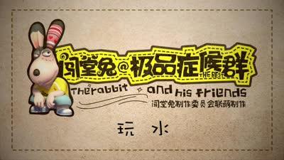 闯堂兔损友联萌第二季11