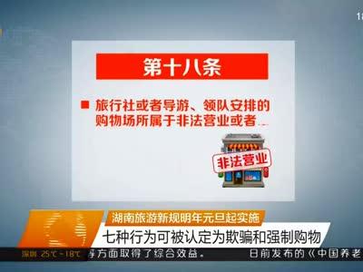2016年12月12日湖南新闻联播