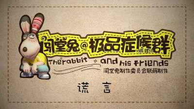 闯堂兔损友联萌第二季13