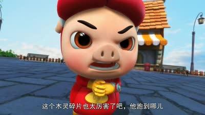 猪猪侠之梦想守卫者37(下部11)探索!玩具失踪之谜