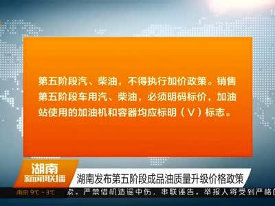 2016年12月21日湖南新闻联播