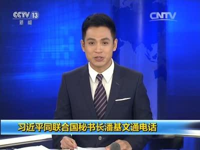 [视频]习近平同联合国秘书长潘基文通电话