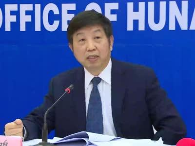 湖南省卫生与健康工作新闻发布会
