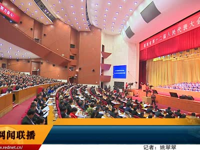 湖南省第十二届人大七次会议召开第二次全体会议