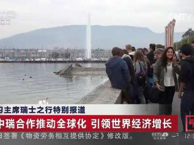 [视频]习主席瑞士之行特别报道 专家:访问将充实中瑞创新战略伙伴关系内涵