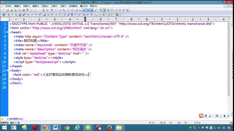 php初级教程html0212meta标签和字符集