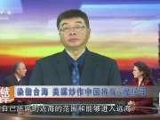 染指台海 美媒炒作中国将有6艘航母