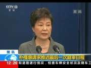 朴槿惠请求推迟最后一次庭审日程