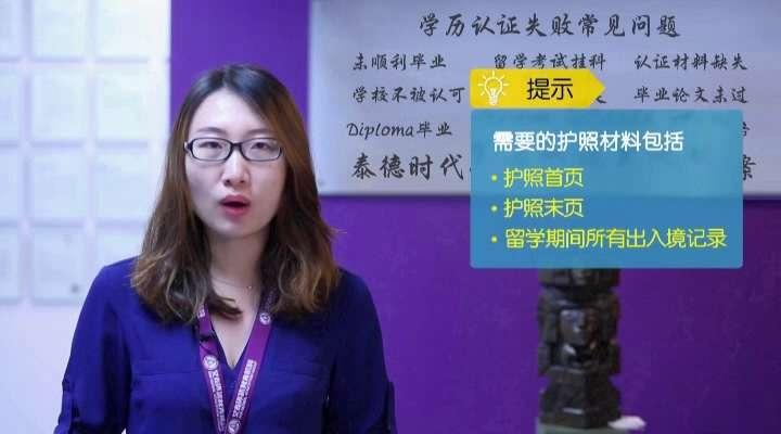 【泰德时代】英国留学生办理国外学历认证材料
