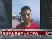 广东韶关:自闭症少年死于托养中心 49天死20人
