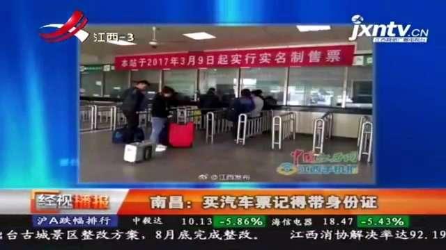南昌:买汽车票记得带身份证