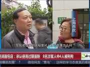 上海法润面包店:承认使用过期面粉 8名涉案人中4人被刑拘