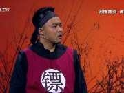 《喜乐汇》20170403:大潘佳佳护镖不成变劫匪
