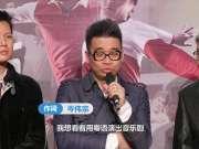 港式音乐剧《顶头锤》亮相北京 启用钱柜娱乐乐队