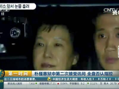 [视频]朴槿惠狱中第二次接受讯问 全盘否认指控