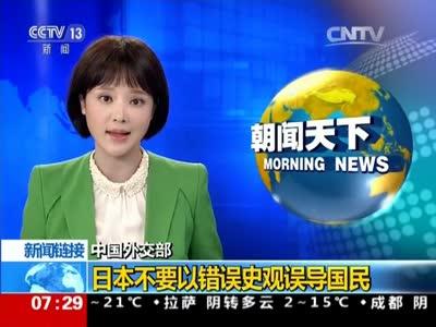 [视频]中国外交部:日本不要以错误史观误导国民