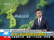 朝鲜今再射导弹 半岛局势复杂敏感:朝中社——韩近期频繁侵犯朝领海