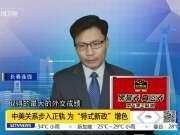 """中美关系步入正轨 为""""特式新政""""增色"""
