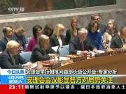 朝鲜半岛局势复杂敏感:安理会举行朝核问题部长级公开会