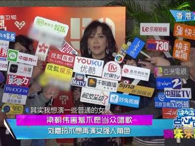 《娱乐乐翻天》20181128:李易峰高圆圆养生秘笈大公开 演艺圈的健康宝典