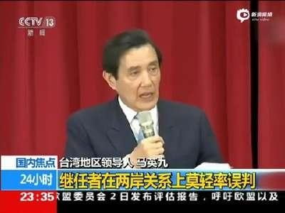 [视频]马英九提醒蔡英文:别轻率误判两岸关系