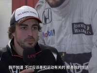 F1澳大利亚站阿隆索专访:从困境中学着变强