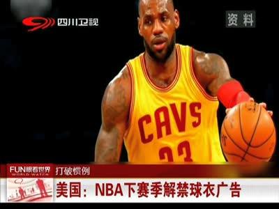 [视频]美国:NBA下赛季解禁球衣广告