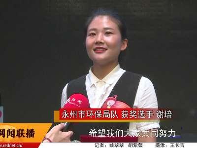 湖南省首届环保法律知识竞赛完美落幕