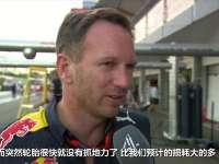 F1欧洲站正赛后霍纳解释两停策略:轮胎损耗比预想严重很多