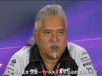 F1领队发布会马尔雅:不出英国 仍可为车队作贡献