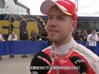 维特尔排位采访:Q3没有跑好 变速箱故障与车设计无关