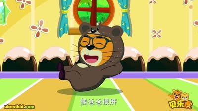 贝乐虎儿歌011三只熊