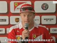 F1马来西亚站莱大爷讲道理:事后诸葛亮是不对滴