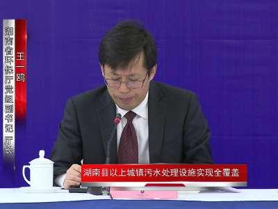 [新闻发布会]湖南县以上城镇污水处理设施实现全覆盖