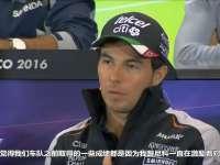F1墨西哥站周四发布会 古铁雷兹自荐做佩雷兹队友