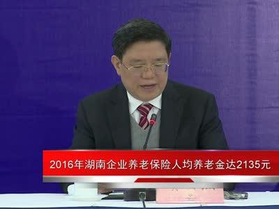 [新闻发布会]2016年湖南企业养老保险人均养老金达2135元