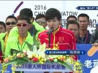 里约奥运帆板亚军陈佩娜:自豪潮汕人终于迎来属于自己的国际帆船赛