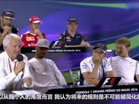 F1巴西站赛前发布会查理:将来的规则不可能被简化