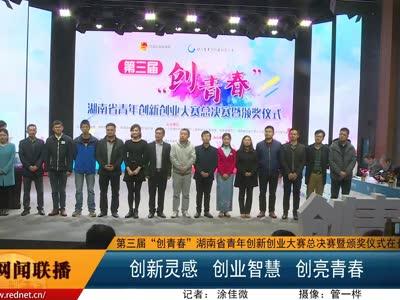"""第三届""""创青春""""湖南省青年创新创业大赛总决赛暨颁奖仪式在长沙举行"""