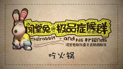 闯堂兔损友联萌第二季06
