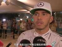 F1阿布扎比赛后汉密尔顿:我已用尽一切办法